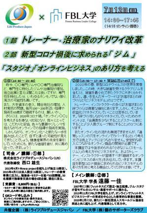200712 chirashi2.jpgのサムネイル画像