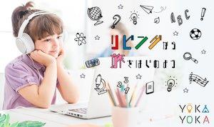 onlinegakusyu_01.jpg