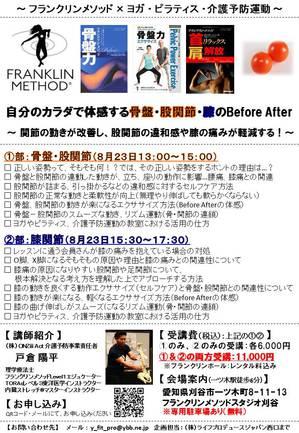 200823 chirashi.jpgのサムネイル画像
