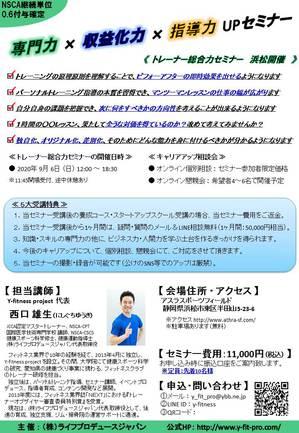 200906 chirashi.jpgのサムネイル画像