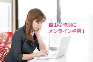 onlinegakusyu_03.jpg