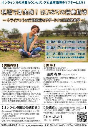 201010 chirashi1.jpgのサムネイル画像