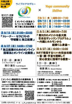 20200903_0927chirashi.jpg