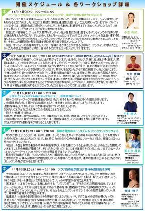 2020 chirashi_ura_2.jpgのサムネイル画像