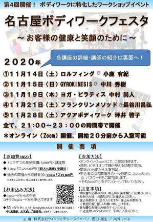20201114chirashi1.jpg