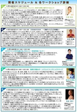 20201114chirashi2.jpgのサムネイル画像