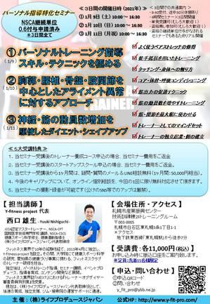 20210109_0111chirashi1.jpg