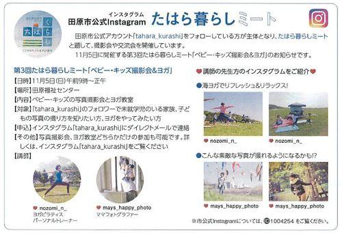 田原.JPG