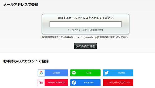 ニコニコ会員登録.JPG