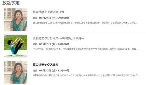 ニコニコ生放送予定8月.JPG