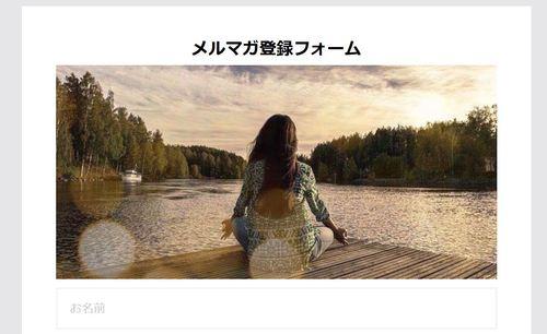 メルマガ登録.JPG