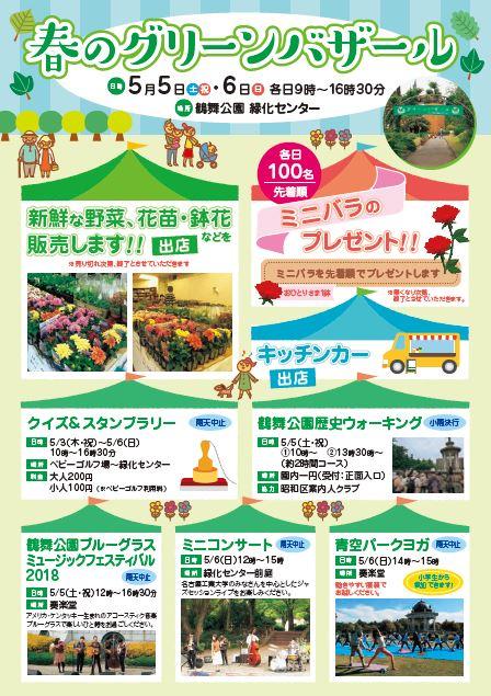 鶴舞公園ヨガ.JPG