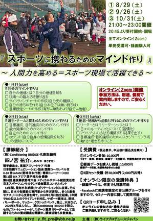 200829 chirashi2.jpg
