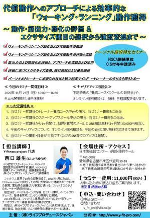 201123 chirashi.jpg