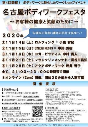 2020 chirashi_omote.jpgのサムネイル画像