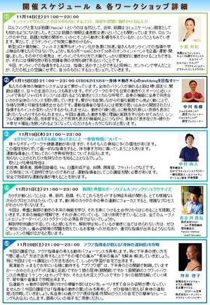 2020 chirashi_ura_2.jpg
