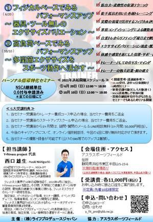 20210620chirashi1.jpgのサムネイル画像