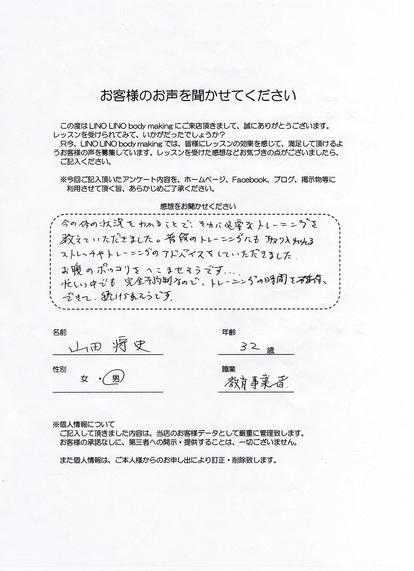 questionnaire06.jpg