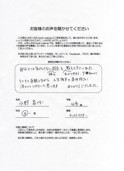 questionnaire07.jpg